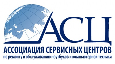 Вступление в Асcоциацию сервисных центров